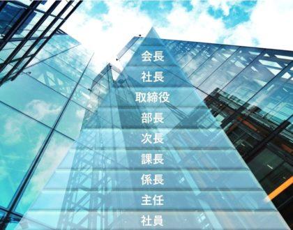 Company Hierarchy in Japan