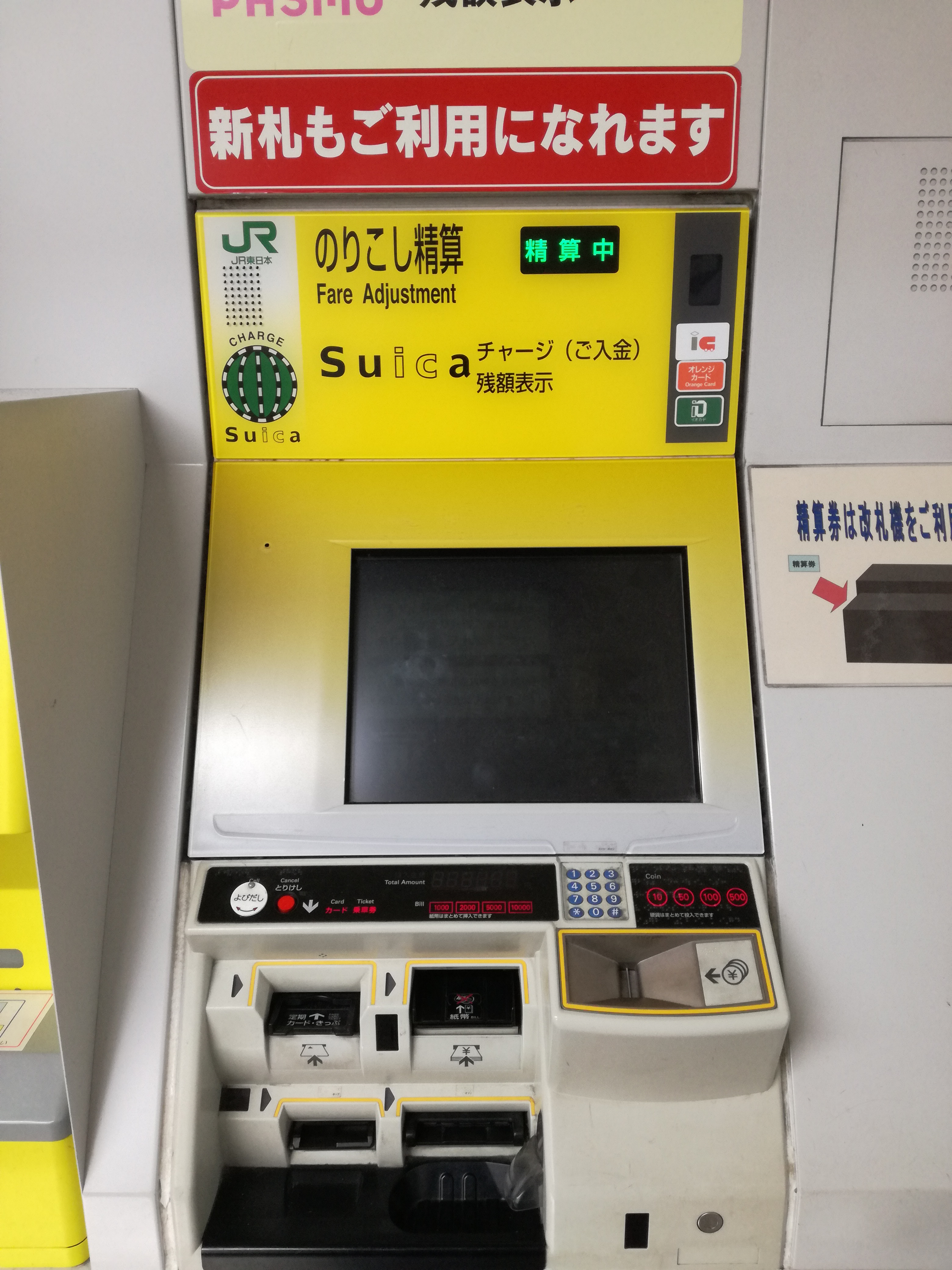 fare adjustment machine