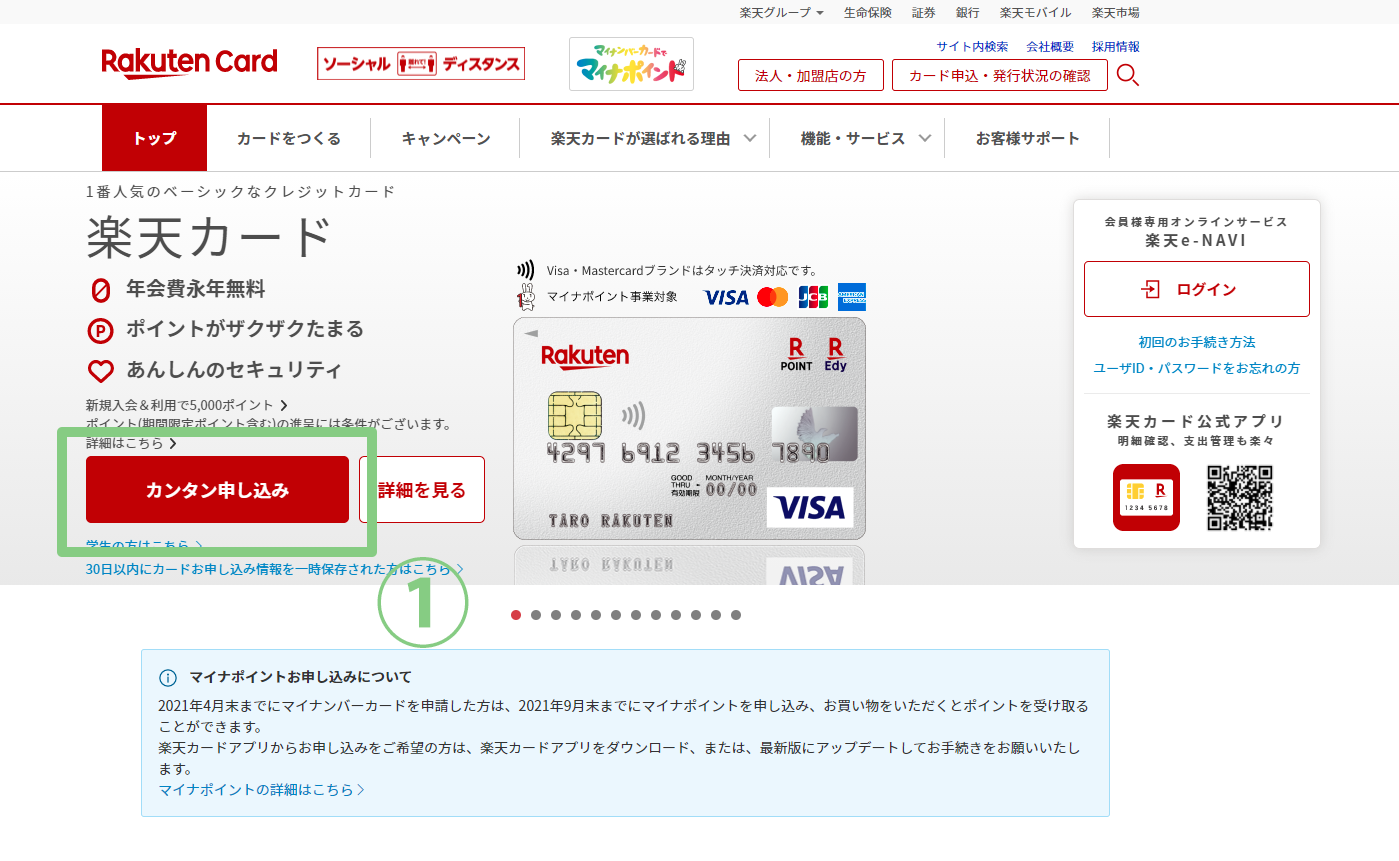 Screenshot of the Japanese application page