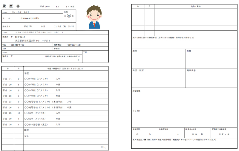 Japanese Resume How To Write Your Rirekisho