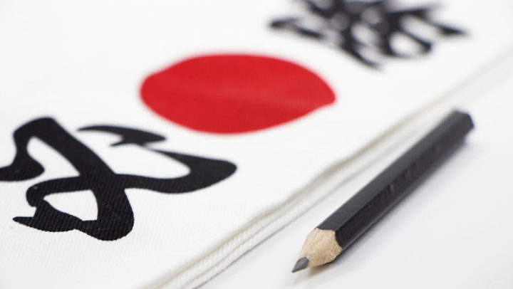Taking JLPT N2 and N1 – The Road to Success