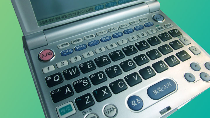 Five reasons for using an electronic dictionary in 2020