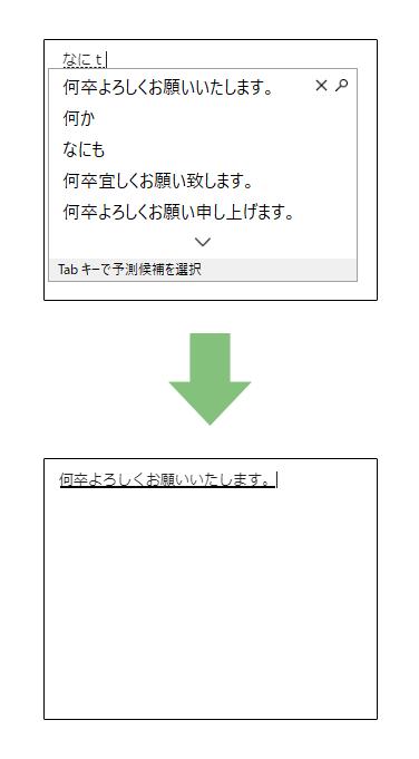 Screenshot of a word conversion.